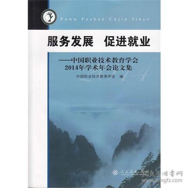 服务发展 促进就业 专著 中国职业技术教育学会2014年学术年会论文集