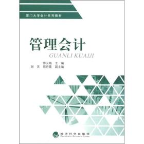 管理会计 第一版 傅元略 经济科学出版社 9787514112542