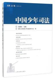中国少年司法(2015.2 总第24辑)