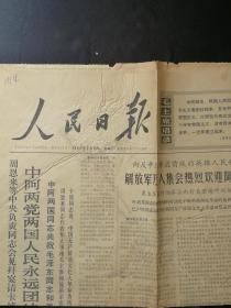 人民日报19670115第6764号
