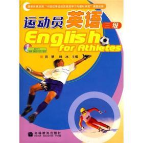 运动员英语(3级)