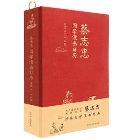 蔡志忠国学漫画日历