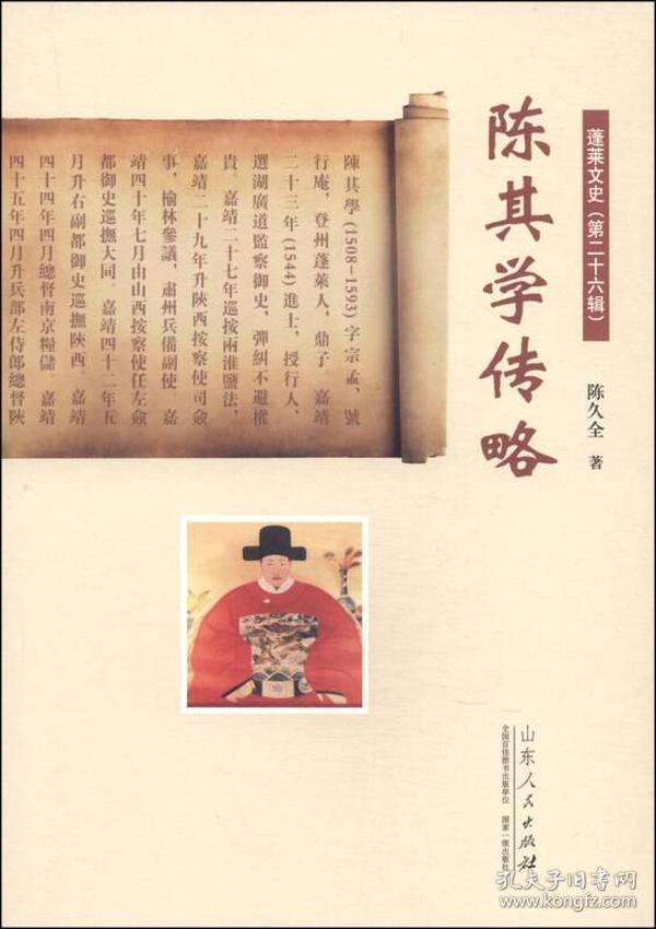 蓬莱文史(第二十六辑):陈其学传略