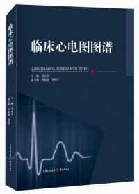 临床心电图图谱