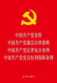 中国共产党章程-中国共产党廉洁自律准则-中国共产党纪律处分条例-中国共产党党员权利保障条例