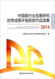 中国银行业发展研究优秀成果评选获奖作品选集