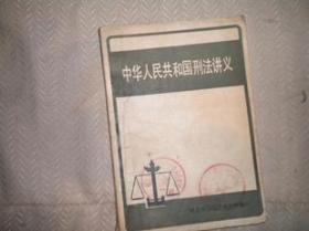 中华人民共和国刑法讲义。 58年11月