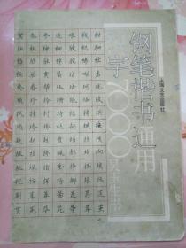 《钢笔楷书通用汉字》