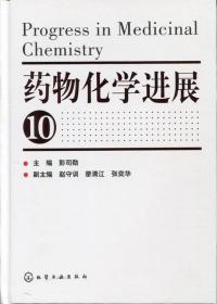药物化学进展(10)