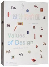 设计的价值