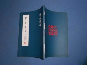 艺海镌珠-陈云庵篆刻集