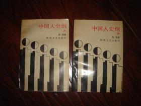 中国人史纲(上下册)  全2册.