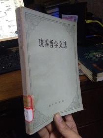 琉善哲学文选 1980年一版一印4150册  馆藏近全品