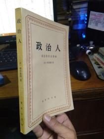 政治人 政治的社会基础 1993年一版一印3100册  品好无痕  底扉缺失