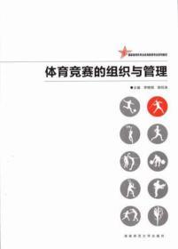 二手正版体育竞赛的组织与管理 李艳翎 湖南师范大学9787564811396ah