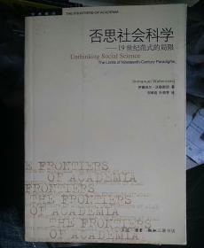 否思社会科学:19世纪范式的局限