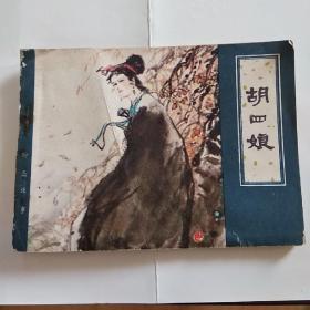 连环画 胡四娘(聊斋故事)