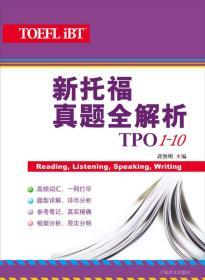 新托福真题全解析(TPO1-10)