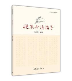 硬笔书法指导/中等职业学校教材