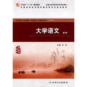 大学语文(二版/高职中医基础课)