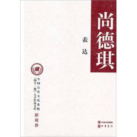 送书签lt-9787101077193-全国宣传文化系统[四个一批]人才作品文库:表达