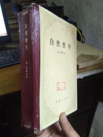 自然哲学 1980年一版一印 精装 单位藏书品好无痕  封底瑕疵,书扉剥离