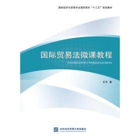 国际贸易法微课教程