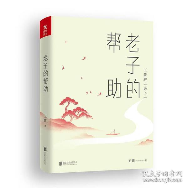 王蒙老庄系列·老子的帮助