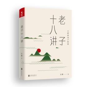 王蒙老庄系列·老子十八讲