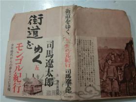 原版日本日文书 街道をゆく五 司马遼太郎 朝日新闻社 32开硬精装