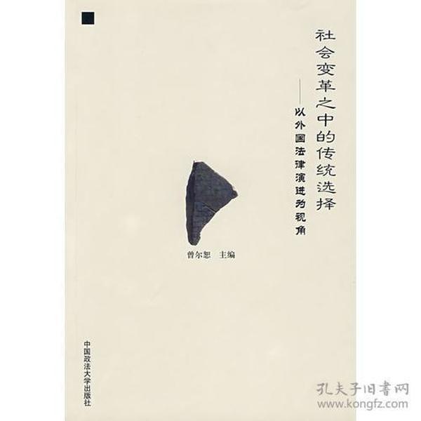 社会变革之中的传统选择—以外国法律演进为视角(法律史)(211工程丛书)