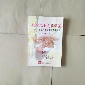 超常儿童成长摇篮——北京八中超常教育实验班