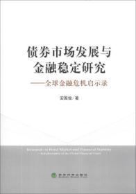 债券市场发展与金融稳定研究