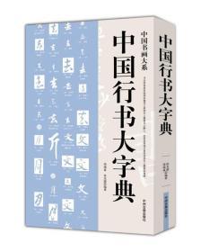 中国书画大系:中国行书大字典