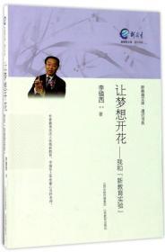 让梦想开花:我和新教育实验/新教育文库·通识书系