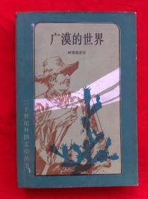广漠的世界 二十世纪外国文学丛书