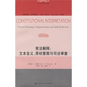 宪法解释:文本含义,原初意图与司法审查(当代世界学术名著)