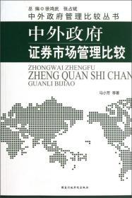 中外政府管理比较丛书:中外政府证券市场管理比较