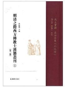 明清之际西方传教士汉籍丛刊(第一辑 全六册)