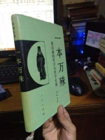 一本万殊―黄宗义的哲学与哲学史观 1994年一版一印500册 精装带书衣 近全品