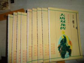大唐双龙传  30
