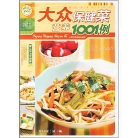 快乐生活1001:大众营养保健菜1001例