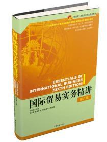 国际贸易实务精讲(第六版)9787517500322