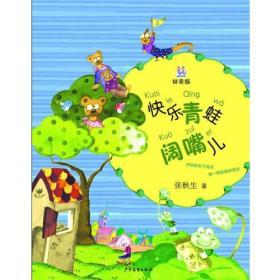 桃桃丛书 快乐青蛙阔嘴儿(拼音版)