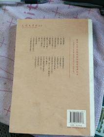 南怀瑾作品集(新版):历史的经验
