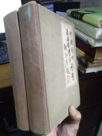 中国近代著名哲学家评传(上下册) 1982年一版一印  品好无痕