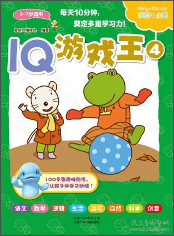IQ游戏王 4