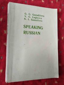 SPEAKING RUSSIAN说俄语(英语注释手册)俄文版大16开