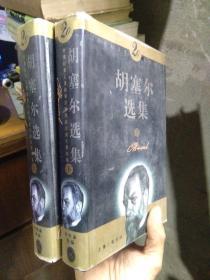 胡塞尔选集(上下册全) 1997年一版一印2000册 精装带书衣 库存品近新  略蒙尘