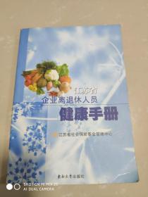 江苏省企业离退休人员健康手册